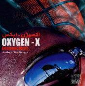 آهنگ پیشواز اکسیژن ایکس از آندره تنه برگر